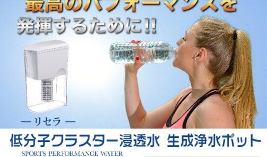 浄水ポット リセラ