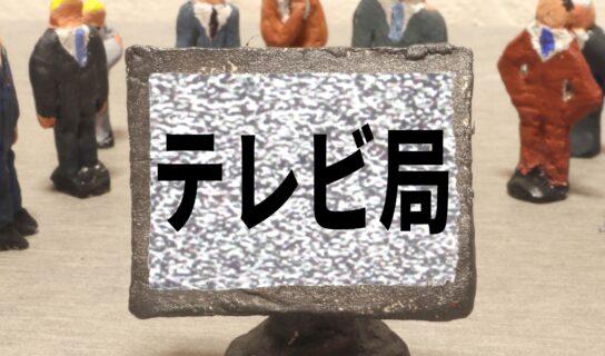 テレビ局・アナウンサー