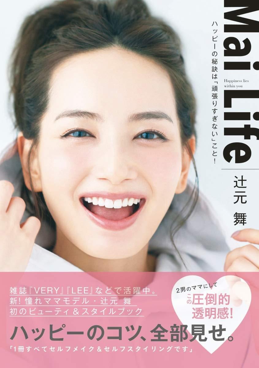 辻元舞ビューティー&スタイルブック『Mai Life -ハッピーの秘訣は「頑張りすぎない」こと! -』 単行本 –