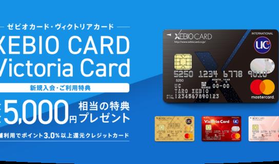 ゼビオカードとヴィクトリアカード